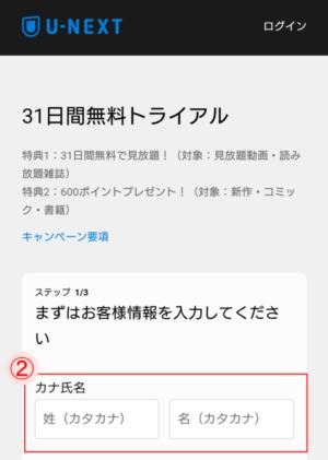u-nextお客様情報入力画面