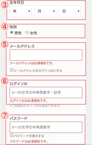 u-next個人情報・アカウント入力画面