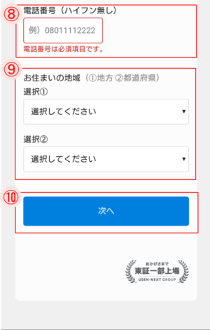 u-next電話番号・住まい情報入力画面