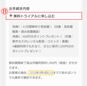 u-next手続き内容確認画面