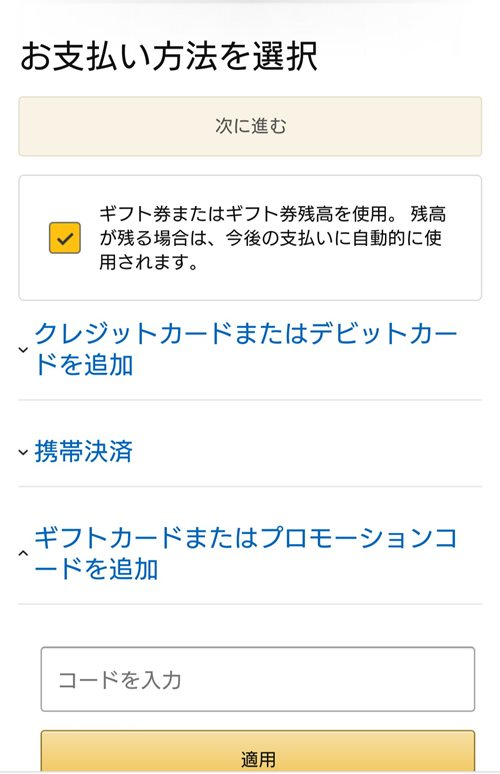 Amazonプライム支払い方法選択
