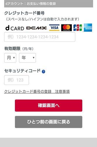 クレジットカード入力画面