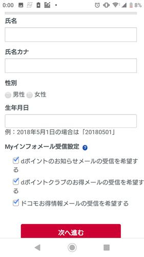 dアカウント登録その他画面