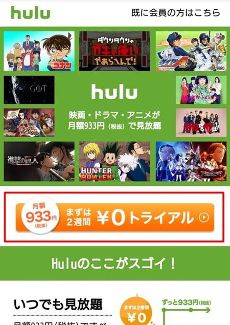Huluの登録画面