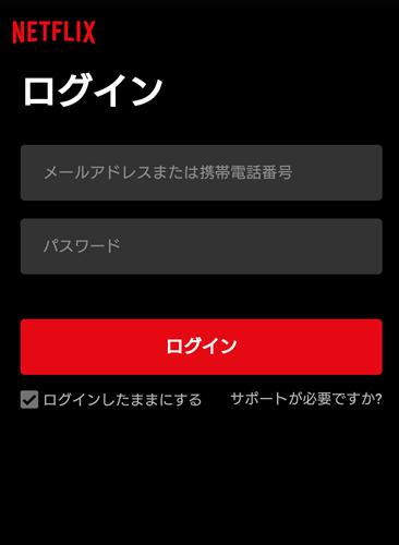 アプリログイン入力画面